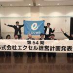 第54期経営計画発表会